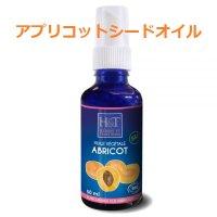 BIOアプリコットシード オイル 50ml お肌の栄養に HERBES et TRADITIONS / エルブ&トラディション