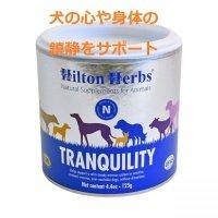 トランキリティー サプリメント(犬の心や身体の鎮静をサポート) 125g Hilton Herbs / ヒルトンハーブ