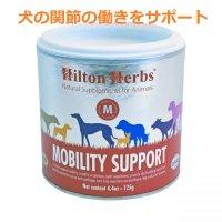モビリティサポート (犬の関節の働きをサポート) 125g Hilton Herbs / ヒルトンハーブ