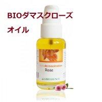 BIOダマスクローズ オイル50ml・ABIESSENCE / アビエッセンス