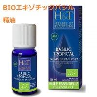 BIOエキゾチックバジル 精油 10ml HERBES et TRADITIONS / エルブ&トラディション