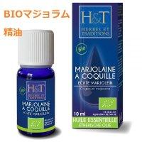 BIOマジョラム精油 10ml HERBES et TRADITIONS / エルブ&トラディション