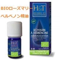 BIOローズマリー・ベルべノン精油 5ml HERBES et TRADITIONS / エルブ&トラディション