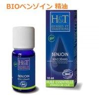 BIOベンゾイン (安息香) 精油 10ml HERBES et TRADITIONS / エルブ&トラディション