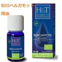 BIOベルガモット 精油 10ml HERBES et TRADITIONS / エルブ&トラディション