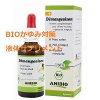 犬猫用 BIOかゆみ対策・液体サプリメント 50ml Anibio / アニビオ