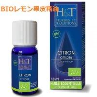 BIOレモン果皮精油 10ml HERBES et TRADITIONS / エルブ&トラディション