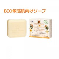 BIO敏感肌向けソープ (ハチミツ入り) 100g Ballot Flurin / バロフリュラン