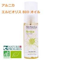 アルニカ ・エルビオリス BIO オイル 30ml (抗炎症、むくみのケアに) Herbiolys