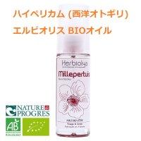 ハイペリカム (西洋オトギリ) ・エルビオリス BIOオイル 30ml (鎮静に) Herbiolys