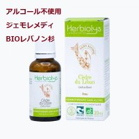 【アルコール不使用・ジェモレメディ】BIOレバノン杉・乾燥性湿疹や乾癬のケアに 30ml (単体植物) Herbiolys / エルビオリス