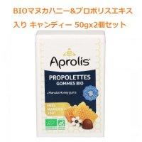 BIOマヌカハニー&プロポリスエキス入り キャンディー50gx2個セット Aprolis / アプロリス