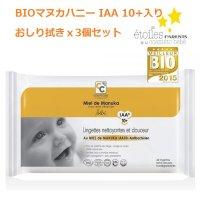 BIOマヌカハニー IAA10+ 入り・ベビーおしり拭き 40枚x3個セット COMPTOIRS & COMPAGNIES / コンピトール&コンパニ