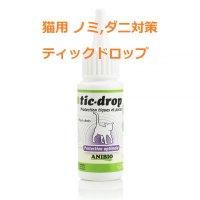 猫用 ノミ,ダニ対策・ティックドロップ 30ml Anibio / アニビオ