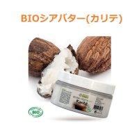 BIOシアバター(カリテ) 100ml お肌の保湿に Propos' Nature / プロポスナチュール