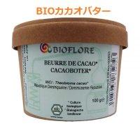 BIOカカオバター・お肌の保湿ケアに Bioflore / ビオフロール 100g