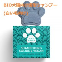 BIO犬猫向け固形シャンプー (白い毛向け) 60ml PEPET'S / ペペッツ