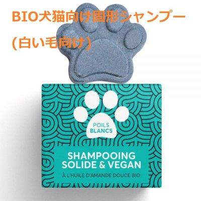 画像1: BIO犬猫向け固形シャンプー (白い毛向け) 60ml PEPET'S / ペペッツ