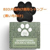 BIO犬猫向け固形シャンプー (黒い毛向け) 60ml PEPET'S / ペペッツ