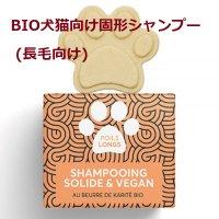 BIO犬猫向け固形シャンプー (長毛向け) 60ml PEPET'S / ペペッツ