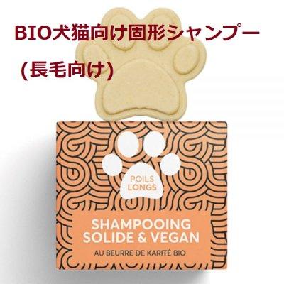 画像1: BIO犬猫向け固形シャンプー (長毛向け) 60ml PEPET'S / ペペッツ