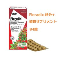Floradix 鉄分+植物サプリメント 鉄分補給や妊活サポートに 84錠 Salus / サルス