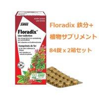 Floradix 鉄分+植物サプリメント  鉄分補給や妊活サポートに 84錠x2箱セット Salus / サルス