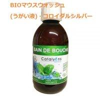 BIOマウスウォッシュ(うがい液)・コロイダルシルバー・アルコール不使用タイプ 250ml CATALYONS / カタリヨンズ