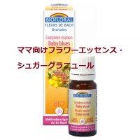 【産後ママ向けフラワーエッセンス】BIOベビーブルー・シュガーグラニュール (アルコール不使用) 10ml  Biofloral / ビオフローラル