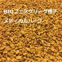 BIOフェヌグリーク種子 メディカルハーブ・食欲不振や貧血予防に 100g Louis / ルイ