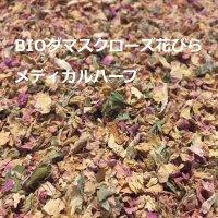 BIOダマスクローズ花びら・メディカルハーブ/ リラックスや肌の鎮静に 50g Louis / ルイ
