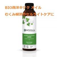 BIO西洋キヅタ (ヘデラ) オイル・むくみやセルライトケアに 100ml・Centifolia / センティフォリア