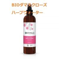 BIOダマスクローズ ハーブウォーター 200ml 肌のくすみ解消やエイジングケアに Centifolia / センティフォリア
