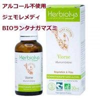 【アルコール不使用・ジェモレメディ】BIOランタナガマズミ・喘息緩和とアレルギー対策に 30ml (単体植物) Herbiolys / エルビオリス