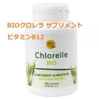 BIOクロレラ サプリメント300錠 (ビタミンB12/貧血予防に)  Nature et Partage / ナチュールエパータジュ