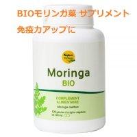 BIOモリンガ葉 サプリメント ・免疫力アップに 120錠 Nature&Partage / ナチュール&パータージュ
