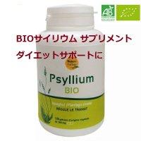 BIOサイリウム (インドオオバコ) サプリメント・ダイエットサポートに 120錠・Nature&Partage / ナチュール&パータージュ