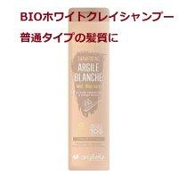 BIOホワイトクレイシャンプー 普通タイプの髪質に 200ml Argiletz / アルジレッツ