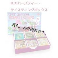 BIOフェスティバルシーズン・ハーブティー・テイスティングBOX 6種類x6パック入 Aromandise / アロマンディーズ