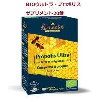 BIOウルトラ・プロポリスサプリメント タブレットタイプ/免疫力アップ 20粒入 Dietaroma / ディエタロマ