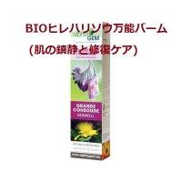 BIOヒレハリソウ万能バーム (肌の鎮静と修復ケア) 50g Alphagem / アルファジェム
