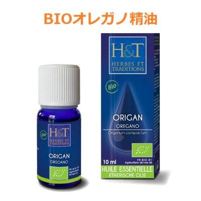 画像1: BIOオレガノ 精油 10ml HERBES et TRADITIONS / エルブ&トラディション