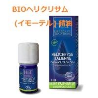 BIOヘリクリサム (イモーテル) 精油 5ml HERBES et TRADITIONS / エルブ&トラディション