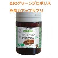 BIOグリーンプロポリス免疫力アップサプリ 60錠 Propos' Nature/ プロポスナチュール