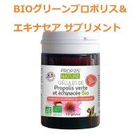 BIOグリーンプロポリス&エキナセア サプリメント (免疫力アップ) 60錠 Propos' Nature