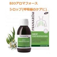BIOアロマフォース ・シロップ (呼吸器のケアに) 150ml Pranarôm / プラナロム