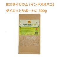 BIOサイリウム(インドオオバコ) ダイエットサポートに 300g・Nature&Partage / ナチュール&パータージュ