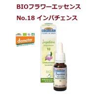 【フラワーエッセンス】No.18 BIOインパチェンス 忍耐力 15ml  Biofloral / ビオフローラル