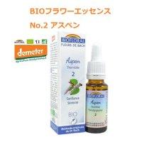 【フラワーエッセンス】No.2 BIOアスペン (西洋ヤマナラシ) 恐れや不安に 15ml  Biofloral / ビオフローラル