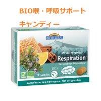 BIO喉・呼吸サポート (レスピラシヨン) キャンディー24個入 Biofloral / ビオフローラル